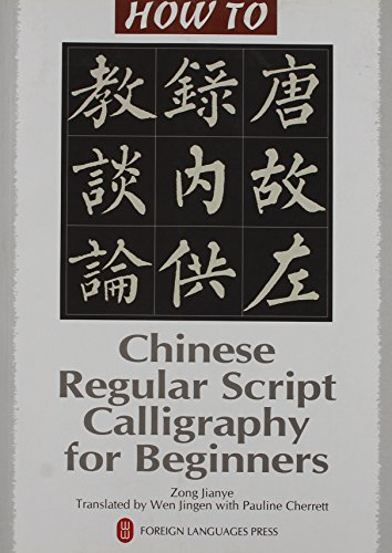 """How To"" Series: Chinese Regular Script Calligraphy for Beginners by Brand: The Foreign Language Press"