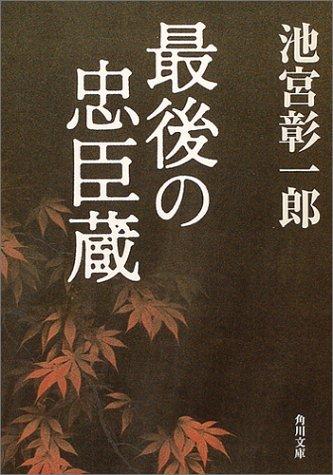 最後の忠臣蔵 (角川文庫)