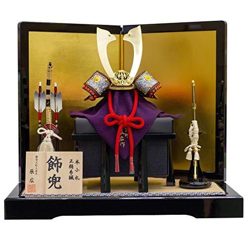 五月人形 辰広 兜 平飾り 1/5幅55cm[fz-34] B07N2C4QJZ