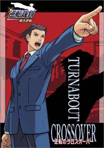 Gyakuten Saiban: Mask Vision Murder Case [Limited Edition] [Japan Import] by Capcom (Image #2)