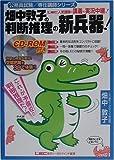 畑中敦子の判断推理の新兵器!(公務員試験/畑中敦子シリーズ)