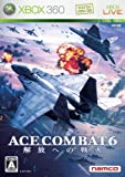 xbox games 360 ace of combat - Ace Combat 6: Fires of Liberation [Japan Import]