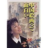 ジュディの中国絵画って面白い