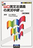 NEW・山口英文法講義の実況中継 (上) 改訂新版
