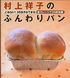 村上祥子のふんわりパン―こねない!35分からできる!電子レンジで30秒発酵