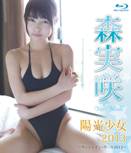 森実咲 / 陽光少女2013〜サンシャイン・ガール2013〜