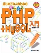 はじめての人のためのかんたんPHP + MySQL入門