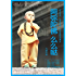 阿弥陀佛么么哒(百万畅销书作者大冰2015新书!12个不舍得读完的真实的江湖故事。既可以朝九晚五,又能够浪迹天涯) (博集畅销文学系列)