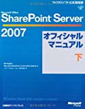 Microsoft Office SharePoint Server 2007 official manual (below) (2008) ISBN: 4891005734 [Japanese Import]