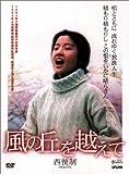 [DVD]風の丘を越えて