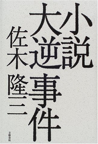 小説 大逆事件