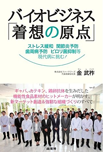 Download Baio bijinesu chakuso no genten : Sutoresu kanwa kansetsuen yobo shishubyo yobo pirorikin yokusei to gendaibyo ni idomu. pdf epub