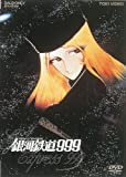 Galaxy Express 999 - [Japan LTD DVD] DUTD-2050