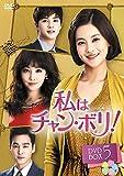 私はチャン・ボリ! DVD-BOX5 DVD
