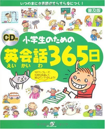 English 365 days for popular edition CD with elementary school students (2009) ISBN: 4883998223 [Japanese Import] PDF