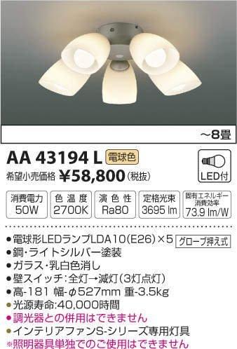 コイズミ照明 インテリアファン灯具 Sシリーズモダンタイプ(8畳用)ライトシルバー AA43194L B00Z51EFKU 22260 8J畳用|ライトシルバー ライトシルバー 8J畳用