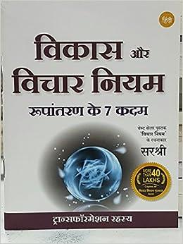 Vichar Niyam Book