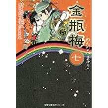 Amazon masako watanabe books product details fandeluxe Image collections