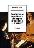 Развиваем вребенке интере� кчтению ипи�ьму: 27идей (Russian Edition)