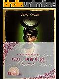 1984·动物庄园(英文版)(世界文学经典读本) (English Edition)