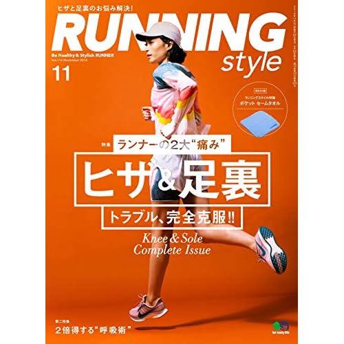 Running Style 2018年11月号 画像 A
