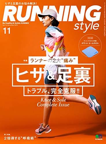 Running Style 2018年11月号 画像
