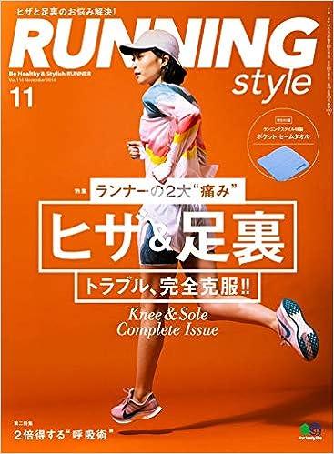 Running Style (ランニング・スタイル) 2018年11月号, manga, download, free