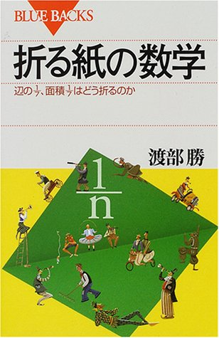 Price comparison product image mathematics of paper folding - if 1 / 7,  area 1 / 7 of the sides or the fold (Blue Backs) (2000) ISBN: 4062573032 [Japanese Import]