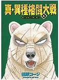 真・異種格闘大戦(4) (漫画アクション)