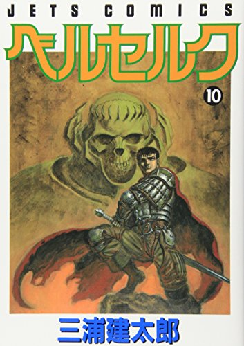 Beruseruku-Vol-10-Berserk-Japanese-Edition