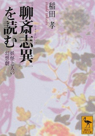 『聊斎志異』を読む―妖怪と人の幻想劇 (講談社学術文庫)