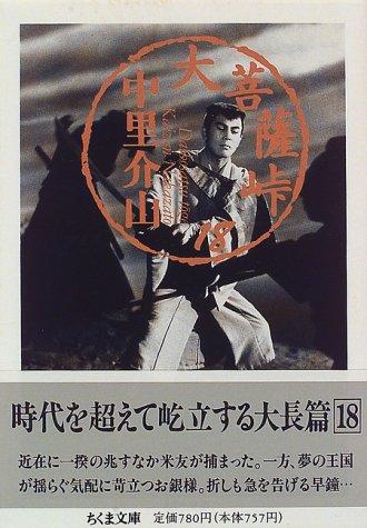大菩薩峠〈18〉 (ちくま文庫)