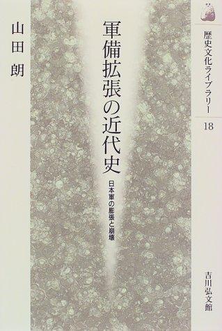 軍備拡張の近代史―日本軍の膨張と崩壊 (歴史文化ライブラリー)