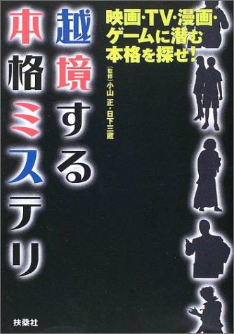 越境する本格ミステリ―映画・TV・漫画・ゲームに潜む本格を探せ!