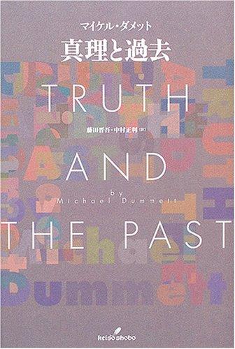 真理と過去
