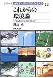 これからの環境論―つくられた危機を超えて (シリーズ地球と人間の環境を考える (12))
