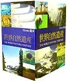 世界自然遺産 11巻組 [DVD]