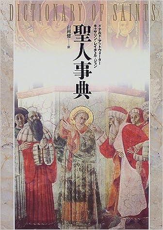 本の聖人事典 (日本語) 単行本 – 1998/6/1の表紙