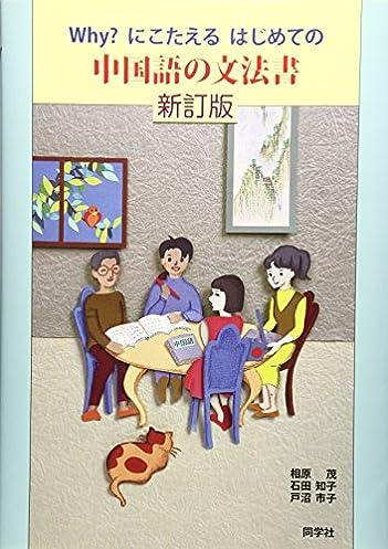 why?にこたえるはじめての中国語の文法書(新訂版)