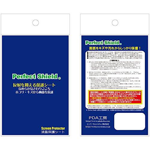 防気泡 防指紋 反射低減保護フィルム Perfect Shield Moto Z3 Play 前面のみ 日本製
