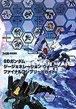 SD Gundam G Generation Wars Final Complete Guide (2009) ISBN: 4047261165 [Japanese Import]