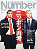 Sports Graphic Number (スポーツ・グラフィック ナンバー) 2010年 12/23号 [雑誌]