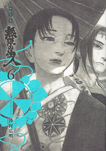 新装版 無限の住人(6) (KCデラックス アフタヌーン)