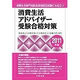 消費生活アドバイザー 受験合格対策 2011年版