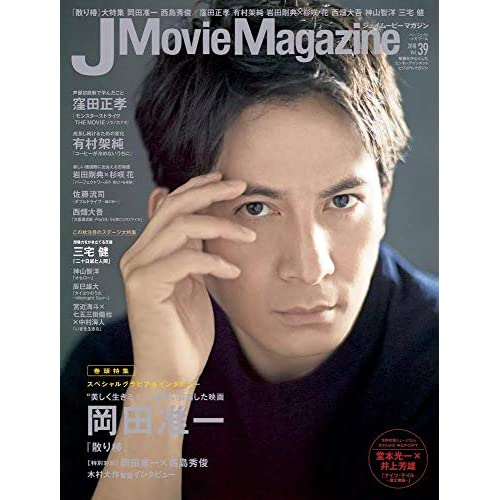 J Movie Magazine Vol.39 表紙画像