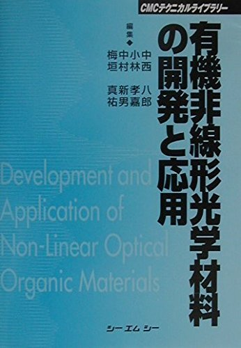 Download Development and application of organic nonlinear optical material (CMC Technical Library) (2001) ISBN: 4882317397 [Japanese Import] pdf epub