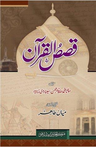 Qasas-ul-quran By Maulana Hifz-ur-rehman Seoharvi [Hardcover] [Jan 01, 2001] Maulana Hifz-ur-Rehman Seoharvi PDF ePub fb2 ebook