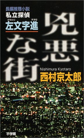 The Kyoaku town - private detective, left character Susumu (literary post NOVELS) (2004) ISBN: 409379653X [Japanese Import]