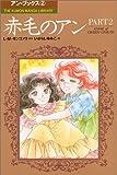 赤毛のアン (Part 2) (The Kumon manga library―アン・ブックス)