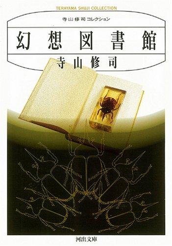 幻想図書館 (河出文庫)
